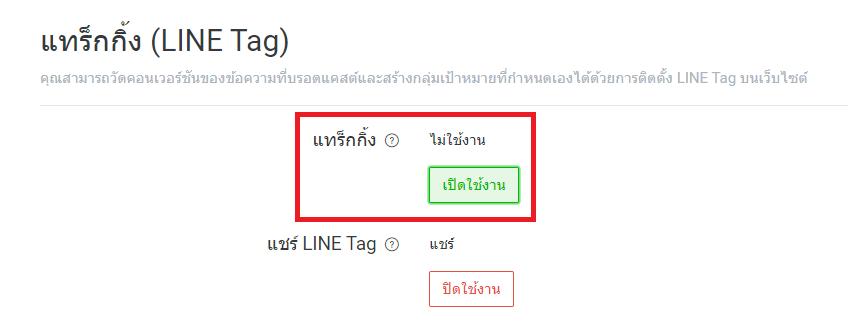 เปิดใช้ line tag