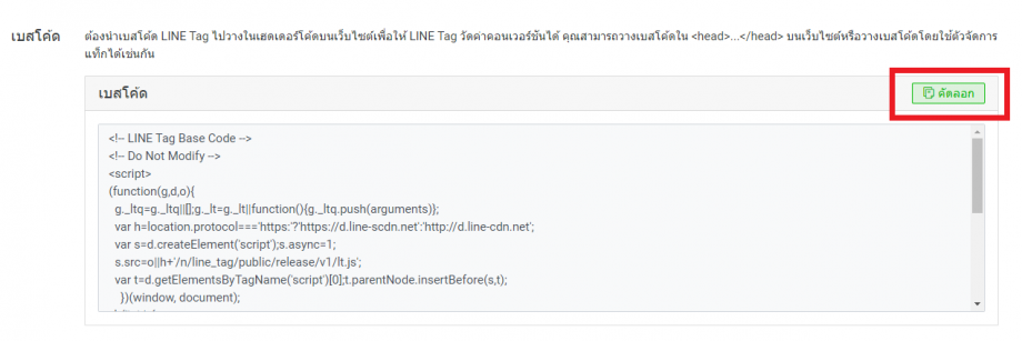 line tag code