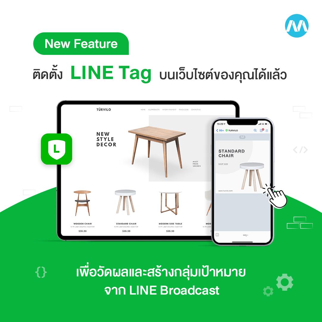 line tag