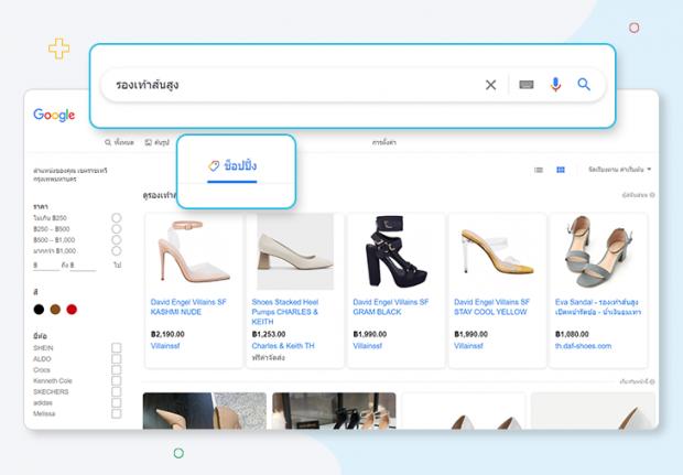 การแสดงผลสินค้าใน Google Shopping Tab