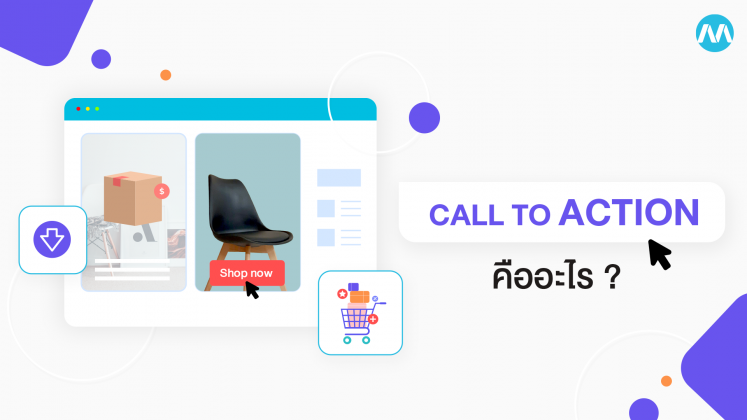 call to action คืออะไร