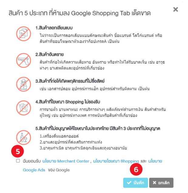 ยอมรับเงื่อนไขการใช้งานระบบ Google Shopping Tab