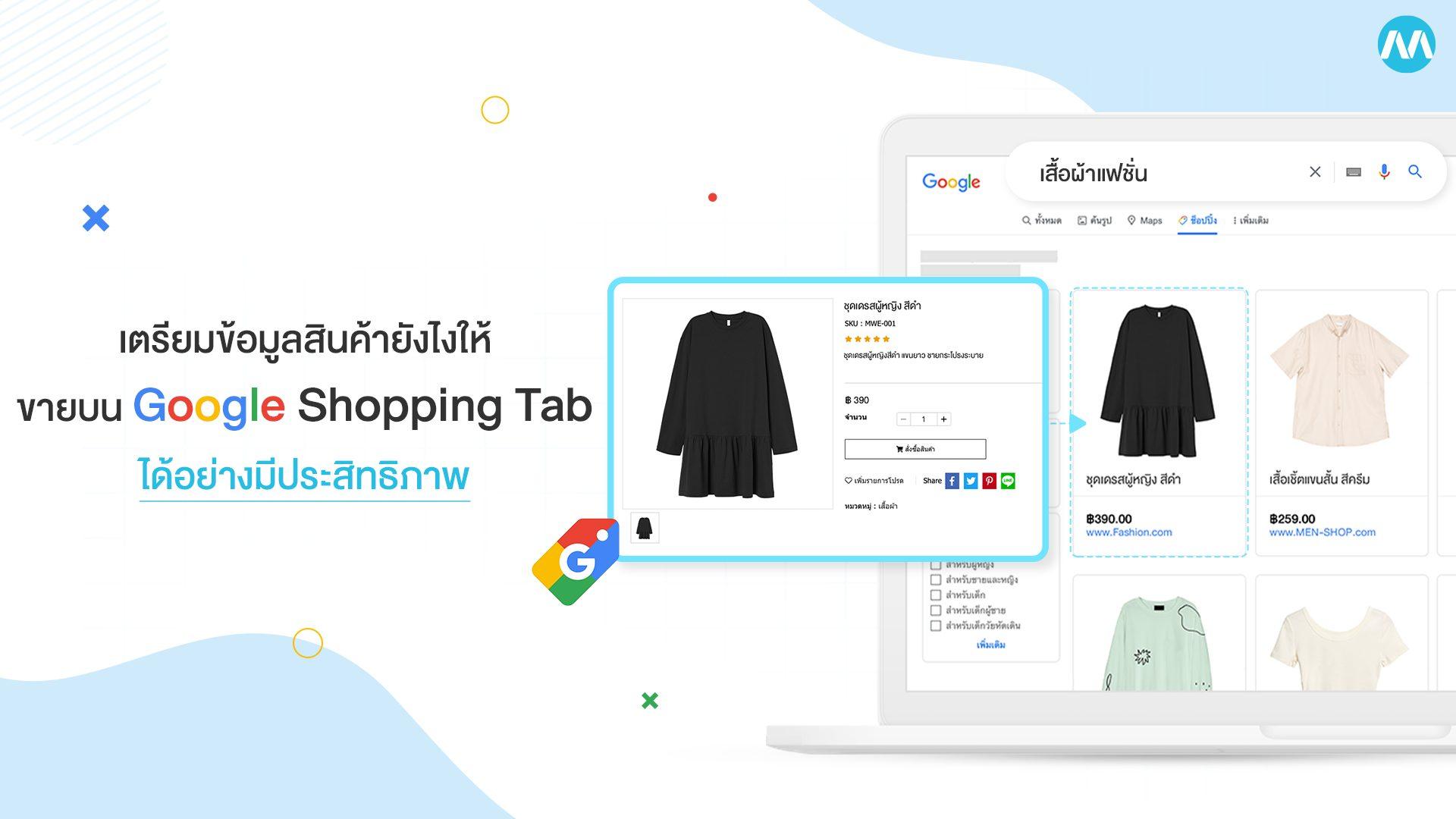เตรียมข้อมูลสินค้ายังไงให้ ขายบน Google Shopping Tab ได้อย่างมีประสิทธิภาพ