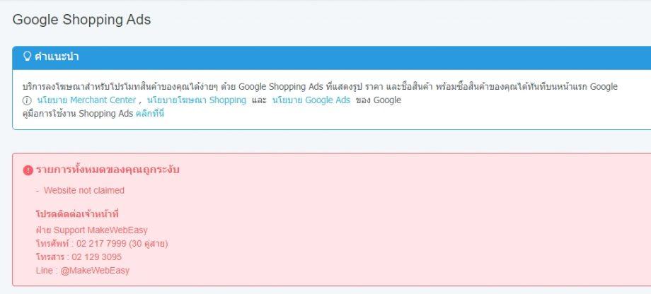 ปัญหาเว็บไซต์ยังไม่ได้รับการเคลม