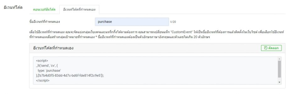Conversion code ของ LINE Tag