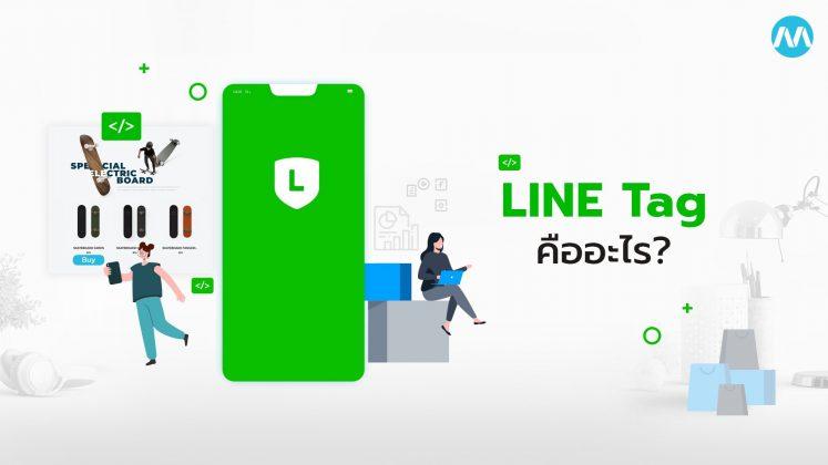 Line Tag คือ อะไร