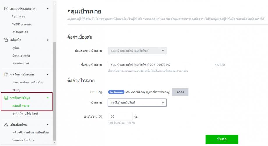 วิธีสร้าง Custom Audience ใน LINE Official Account