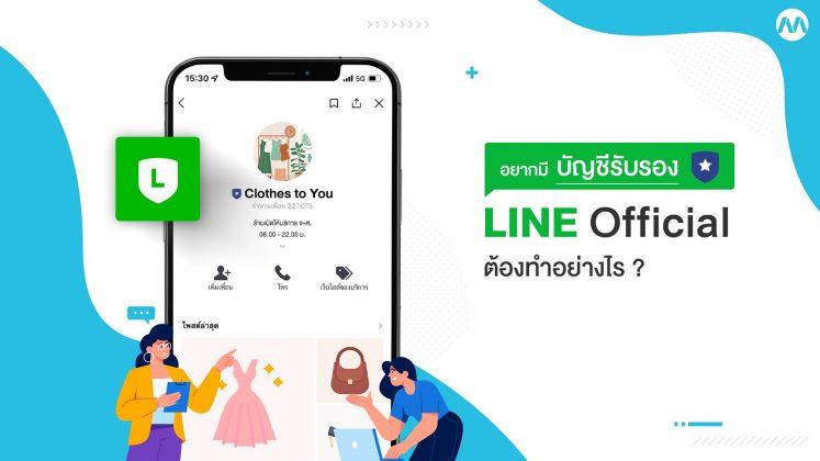 อยากมี บัญชีรับรอง Line Official Account ต้องทำอย่างไร