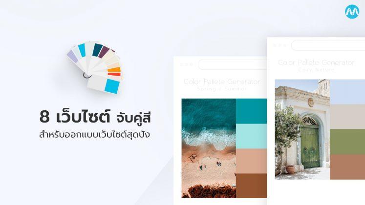 8 เว็บไซต์จับคู่สี สำหรับออกแบบเว็บไซต์