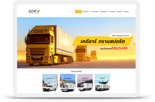 Industrial Business : KDR Transport